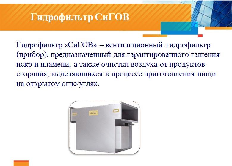 гидрофильтр СиГов