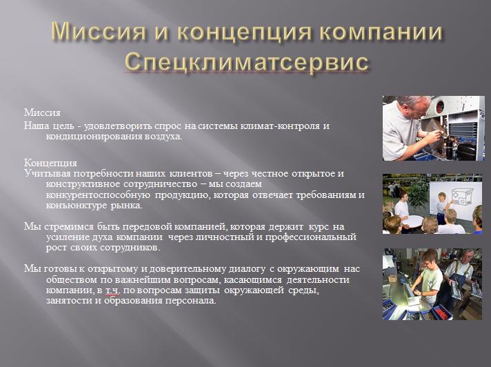 система микроклимата PoolClime-миссия