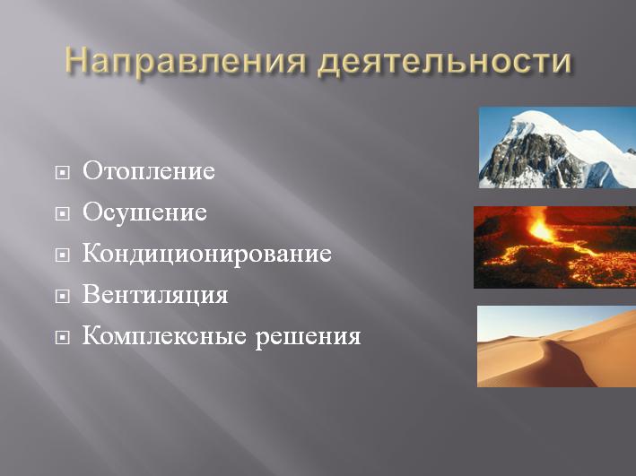 система микроклимата PoolClime-направления деятельности