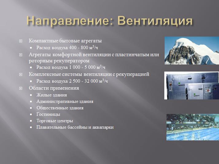 система микроклимата PoolClime-вентиляция