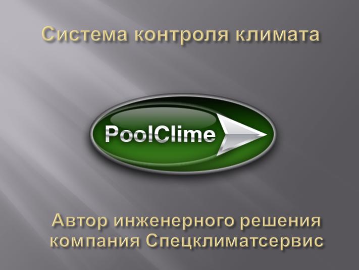система микроклимата PoolClime